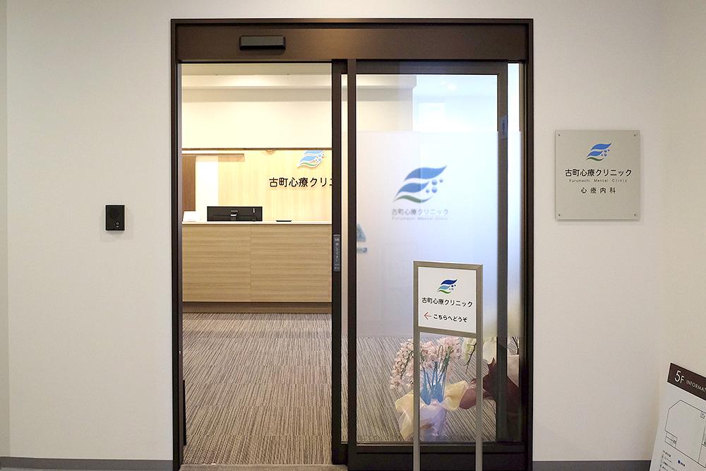 新潟市古町心療クリニックCo-C.G.(コシジ)5階